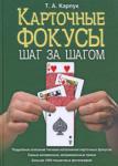 Карточные фокусы шаг за шагом (2008)