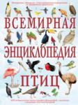 Всемирная энциклопедия птиц (2007)