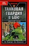 Танковая гвардия в бою (2009)