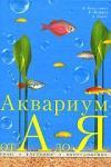 Аквариум от А до Я (2008)