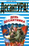 День десантника (2008)