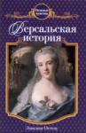 Версальская история (2009)