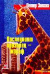 Последният прозорец - жираф (2001)