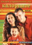Пълен справочник на калориите, въглехидратите, протеините и мазнините (2006)