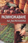 Размножаване на растенията (2005)