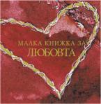 Малка книжка за любовта (2009)