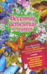 Весенний детектив подарок (2010)