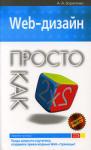 Web-дизайн (2008)