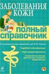 Заболевания кожи (2009)