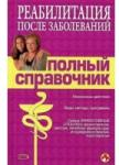 Реабилитация после заболеваний. Полный справочник (2008)