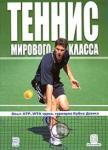 Теннис мирового класса (2004)