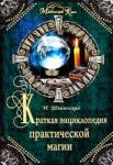 Краткая энциклопедия практической магии (2009)