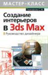Создание интерьеров в 3ds Max. Руководство дизайнера (2008)