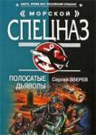 Полосатые дьяволы (2009)