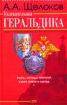 Увлекательная геральдика. Факты, легенды, открытия в мире гербов и наград (2008)