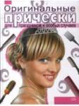 Оригинальные прически для праздников и особых случаев (2008)