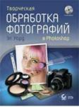 Творческая обработка фотографий в Photoshop (2008)