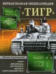 Тигр. Первая полная энциклопедия (2008)
