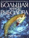 Большая книга рыболова (2009)