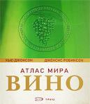 Вино. Атлас мира (2009)