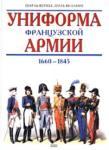 Униформа французской армии 1660-1845 (2002)