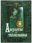 Амулеты и талисманы (2007)