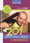 201 детски игри и занимания (2010)