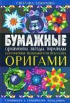 Бумажные орнаменты, звезды, гирлянды. Безграничные возможности искусства оригами (2008)