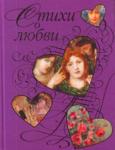 Стихи о любви (2009)