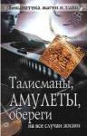 Талисманы, амулеты, обереги (2008)