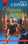 Черная кошка (2009)