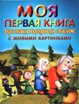 Моя первая книга русских народных сказок с живыми картинками (2006)