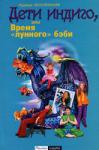 Дети индиго, или Время лунного бэби (2006)