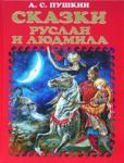 Сказки. Руслан и Людмила (2009)
