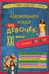 Настольная книга для девочек XXI века (2009)