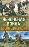 Чеченская война (2009)