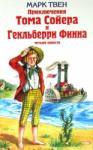 Приключения Тома Сойера (2008)