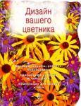 Дизайн вашего цветника (2009)