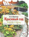 Красивый сад. Хитрости и ноу-хау (2008)