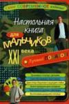 Настольная книга для мальчиков ХХI века (2009)