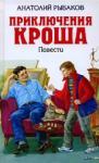 Приключения Кроша (2008)
