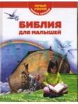 Библия для малышей. Первый учебник вашего малыша (2007)
