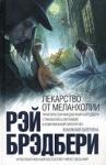 Лекарство от меланхолии (2009)