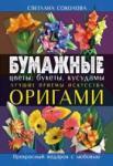 Бумажные цветы, букеты, кусудамы. Лучшие приемы искусства оригами (2008)