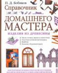 Справочник домашнего мастера (2007)
