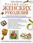 Полный курс женских рукоделий (2006)