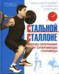 Стальной Сталлоне. Фитнес-программа от суперзвезды Голливуда (2008)