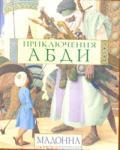 Приключения Абди (2007)