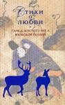 Танка Золотого века японской поэзии (2008)