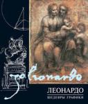 Леонардо да Винчи. Шедевры графики (2008)
